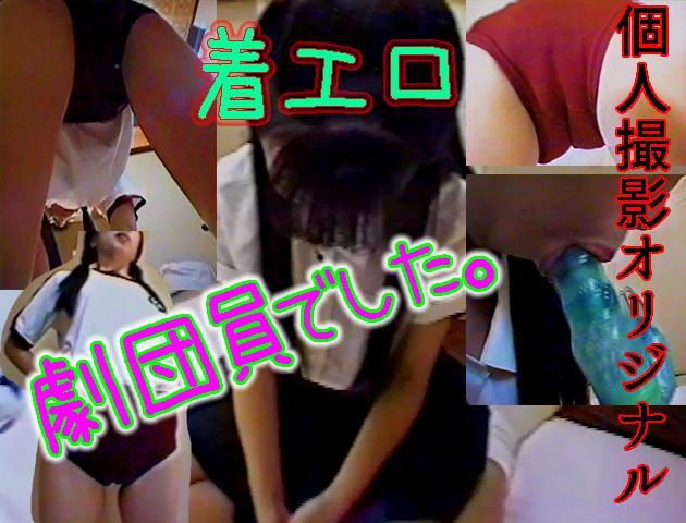 妖精ブルマー体操着オリジナル美少女お宝リアル三つ編み劇団員アイドル研究生言いなり中年オヤジに変態ドキュメント